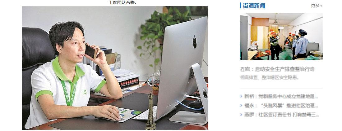十度-做中国最具影响力原声音频品牌_深圳宝安网_02.jpg